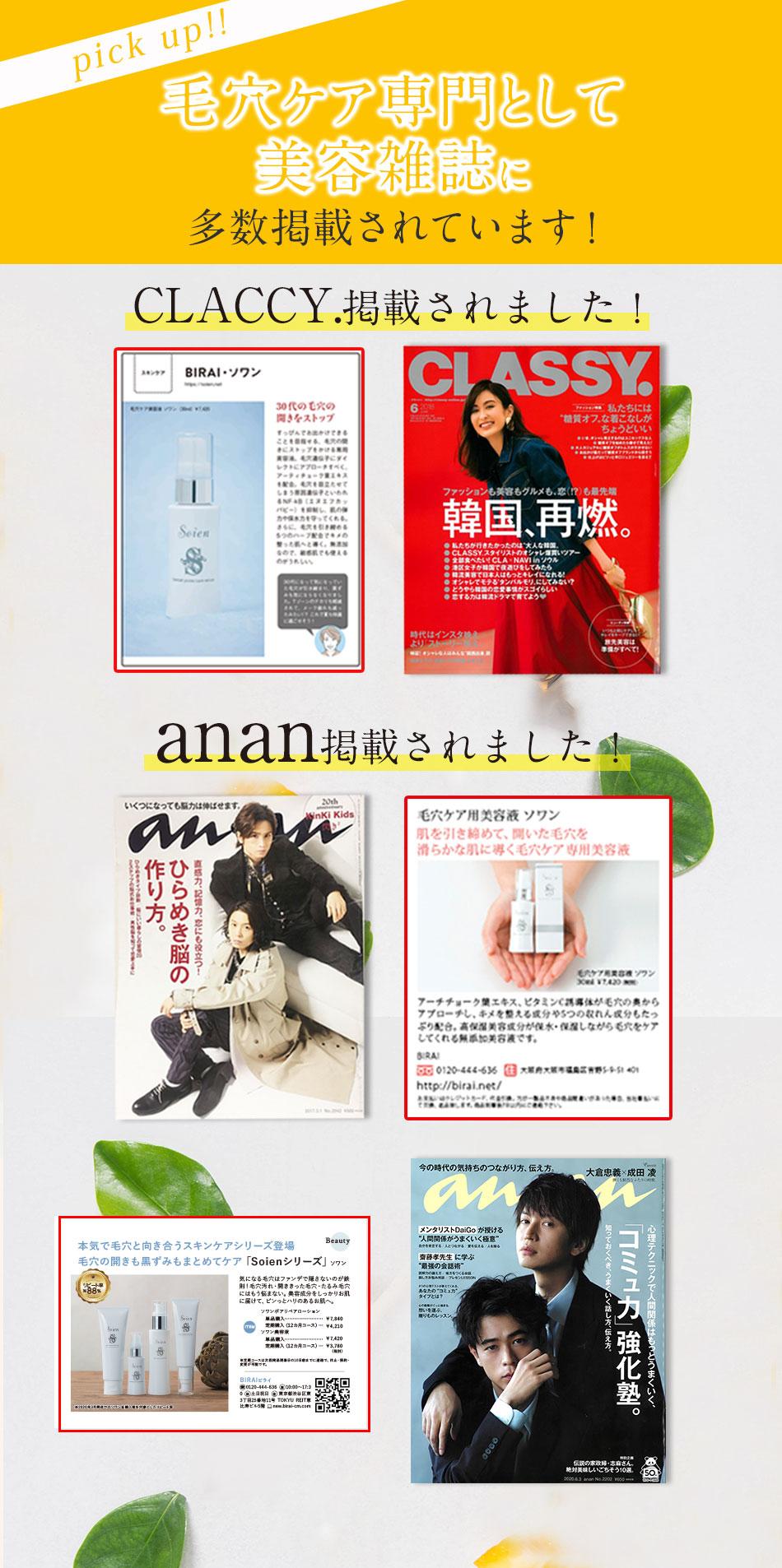 毛穴ケア専門として美容雑誌に多数掲載されています!